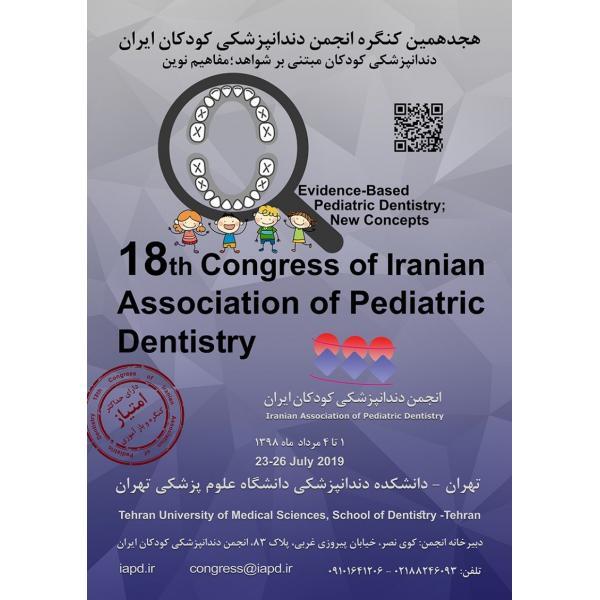 هجدهمین کنگره انجمن دندانپزشکی کودکان ایران