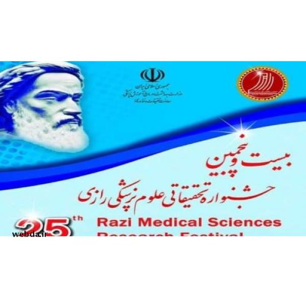 آغاز ثبت نام در بیست و پنجمین جشنواره تحقیقاتی علوم پزشکی رازی