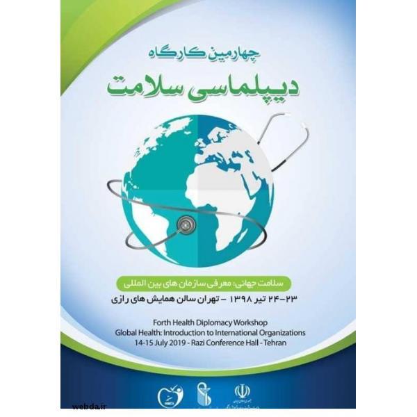 برگزاری چهارمین کارگاه دیپلماسی سلامت با حضور قطب های ده گانه دانشگاهی