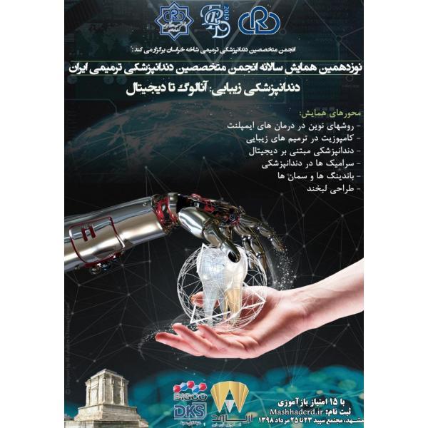 کنگره انجمن متخصصین دندانپزشکی ترمیمی ایران