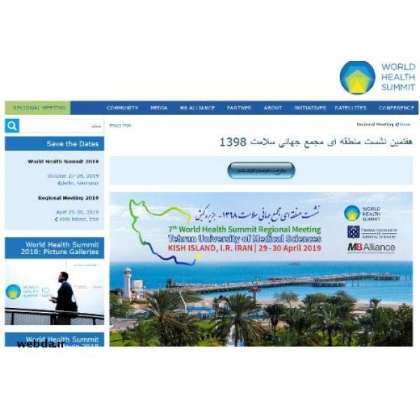 ثبت نام در هفتمین نشست منطقهای مجمع جهانی سلامت آغاز شد