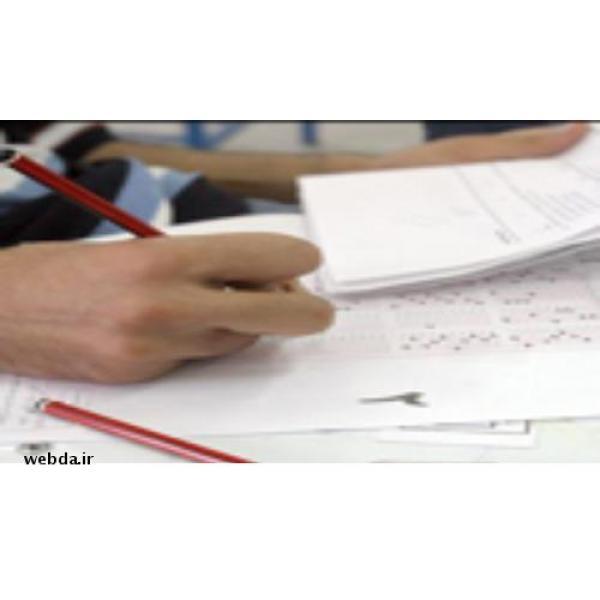 آزمون دکتری تخصصی پزشکی ۳۰ و ۳۱ خرداد برگزار می شود