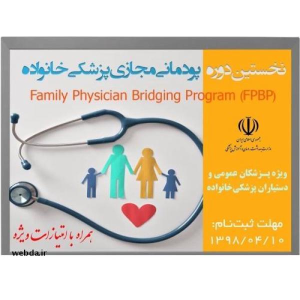 نخستین دوره پودمانی مجازی پزشک خانواده