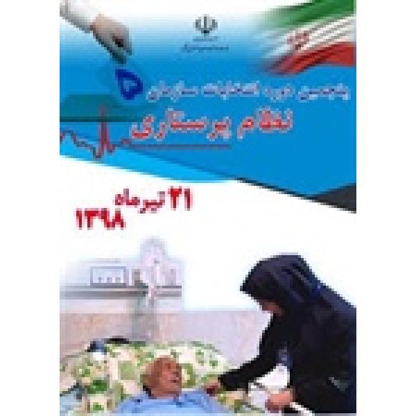 برگزاری پنجمین دوره انتخابات سازمان نظام پرستاری در 21 تیرماه